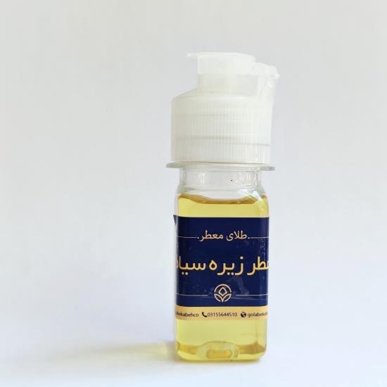 Caraway perfume